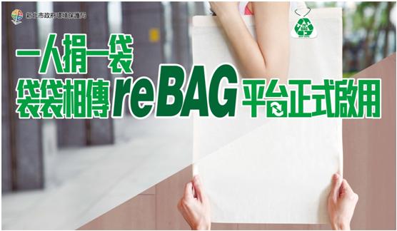 一人捐一袋 袋袋相傳reBAG平台正式啟用